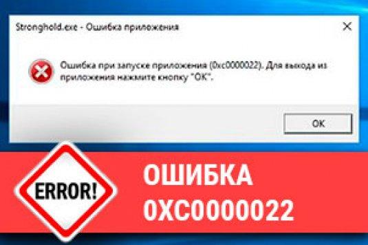 Как исправить ошибку 0xc0000022 ошибка при запуске приложения