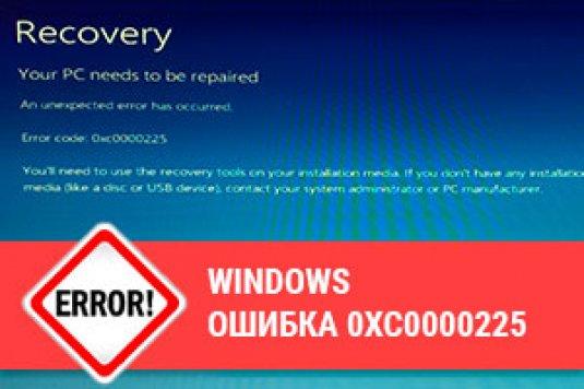 Устранение ошибки Windows 0xc0000225