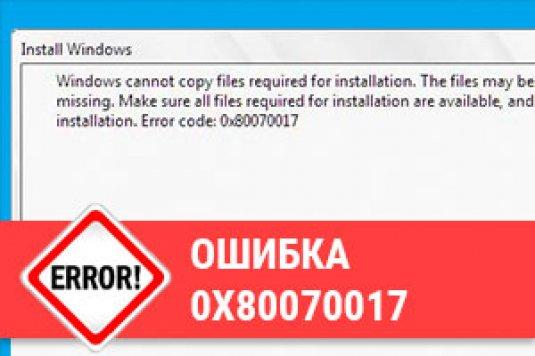 Код ошибки 0x80070017 —как исправить?