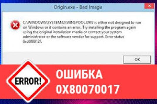 Код ошибки 0xc000012F — как исправить?