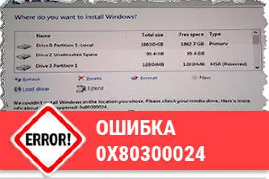 Код ошибки 0x80300024 — как исправить?