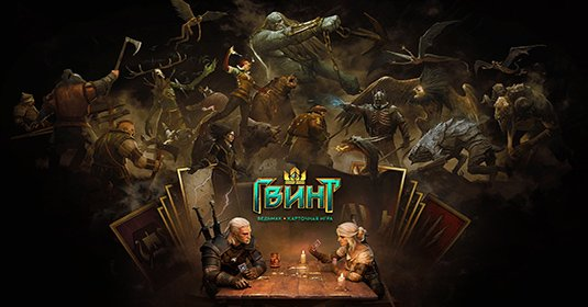 Gwent: The Witcher Card Game (Гвинт)
