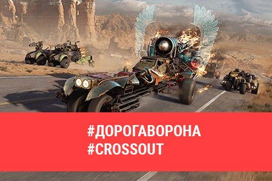 Обновление Дорога ворона для Crossout