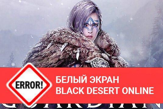 Белый экран в Black Desert Online