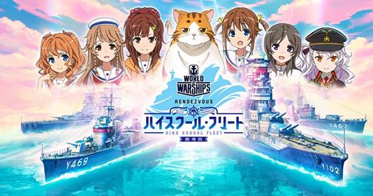 Герои аниме Морская академия снова в World of Warships: БОНУСЫ новым игрокам