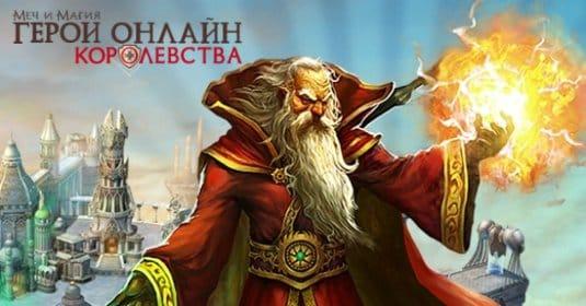 Меч и Магия Герои королевства
