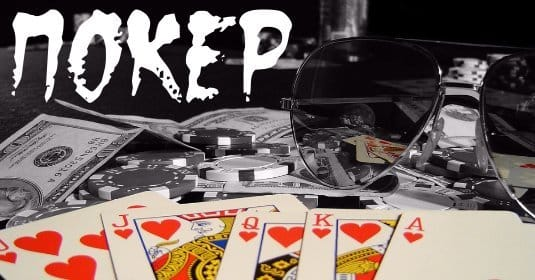 игра покер онлайн компьютерная