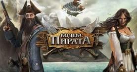 Скачать Кодекс пирата