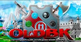 Легендарный Бойцовский клуб ОлдБК