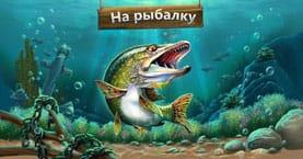 Картинки На рыбалку