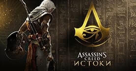 Скриншоты Assassin's Creed: Истоки