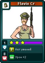 Солдат-совриголова