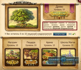 Растите магическое дерево