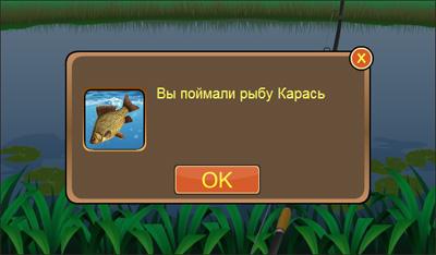 ВЫ поймали рыбу карась в онлайн-игре Раздор