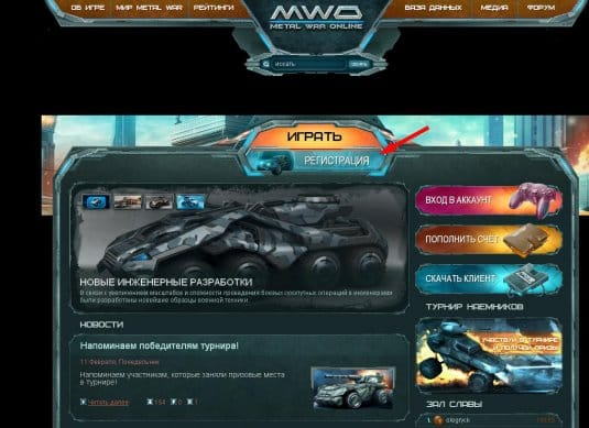 Регистрация в игре Metal War online