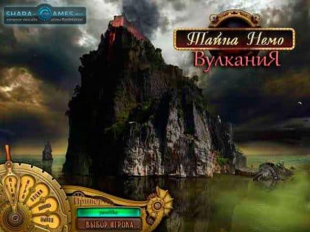 Выбор игрока в Тайна Немо Вулкания