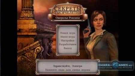 Скачать торрент Секреты тысячелетия Ожерелье Роксаны —это первое и последнее, что надо сделать для начала игры. Регистрация не требуется