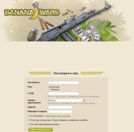Поля регистрации в игре BAnanaWars