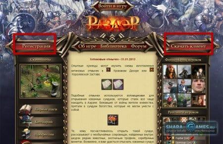 Главная страница сайта Раздор регистрация слева