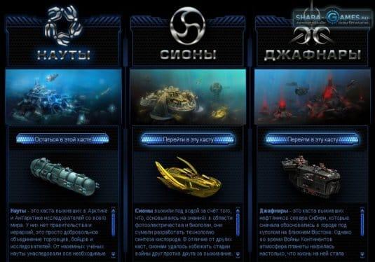 Разновидность кораблей разных каст