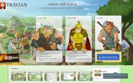 Украинский сайт, Травиан скачать клиент для которого можно на этой странице