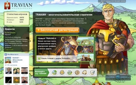 Регистрация на Travian ru