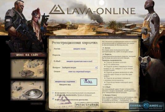 Поля регистрации в игре Lava online