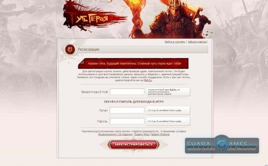 Путь героя — регистрация с помощью ввода электронного адреса, логина и пароля