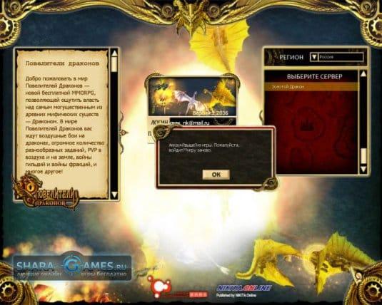 Вход В Покорите Драконов Онлайн