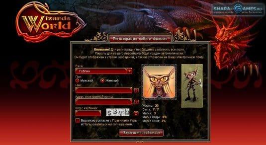 Регистрация в игре
