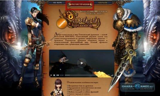 Повелители Драконов официальный сайт — отчетливо видно кнопку для регистрации