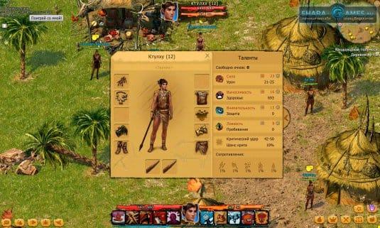 Игра Мезолит — таланты персонажа