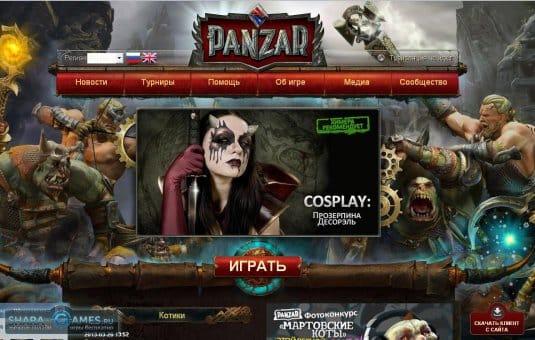 Игровой сайт Panzar