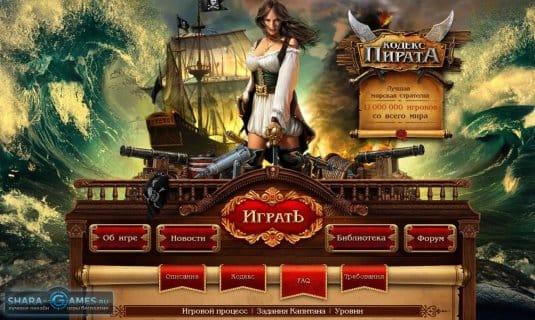 Главная страница сайта Кодекс пирата