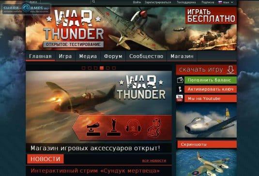 Сайт игры War thunder