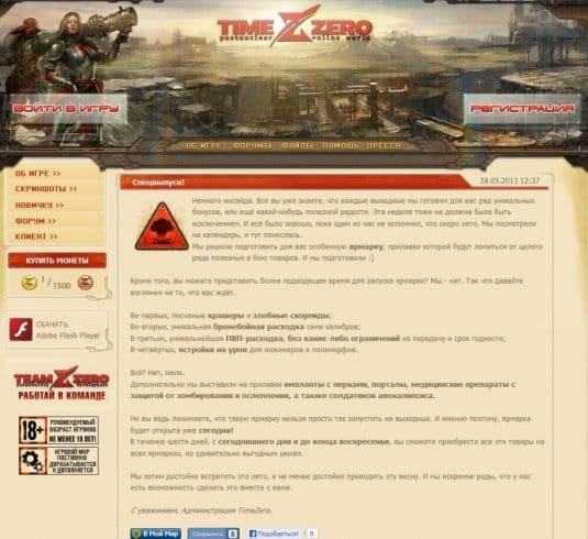 Сайт TimeZero. Скриншот