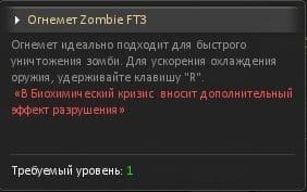 Zombie FT3 и его характеристики