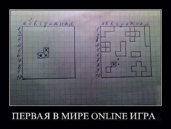 Первая в мире онлайн-игра