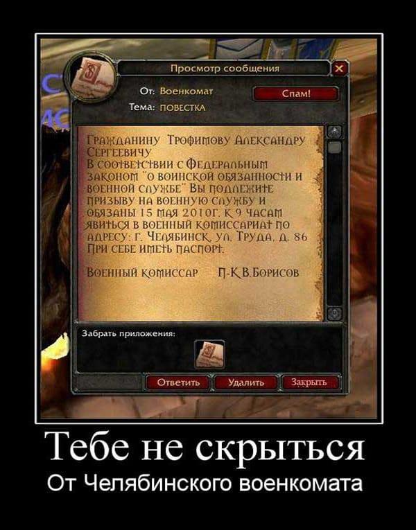 Не скрыться от Челябинского военкомата