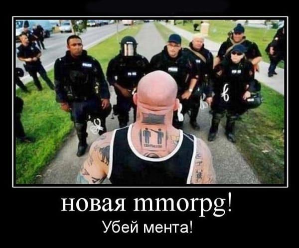Новая ММОРПГ — «Убей мента!»