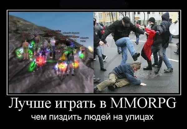 Лучше играть в ММОРПГ, чем избивать людей на улицах