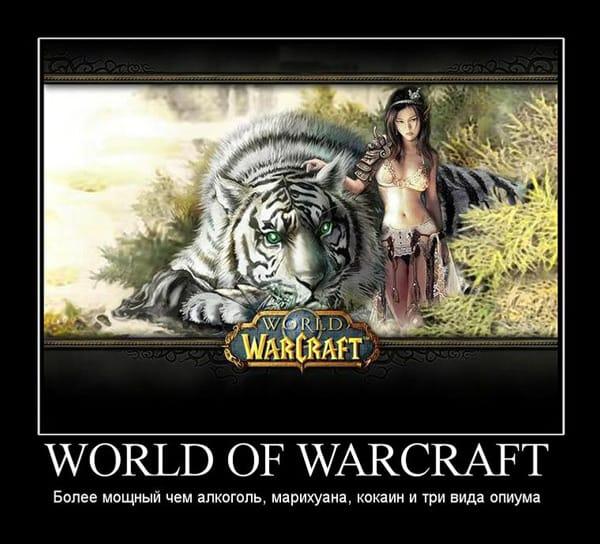 World of Warcraft — более мощный, чем алкоголь