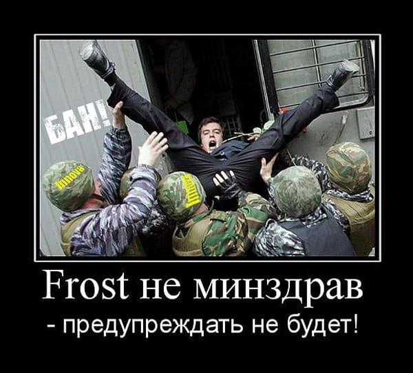 Frost — не Минздрав