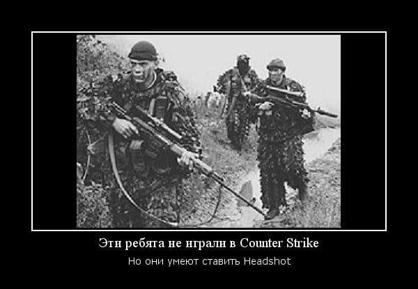 Они умеют ставить headshot