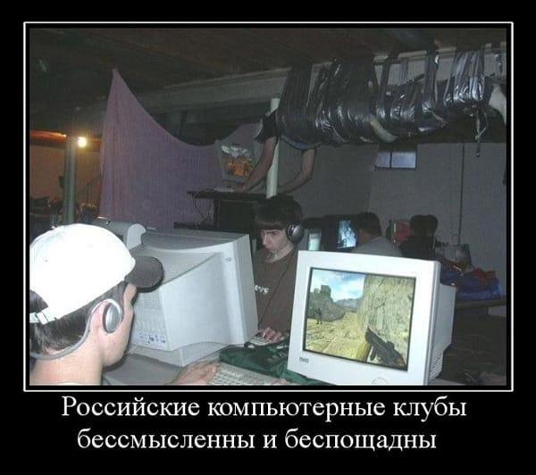 Российские компьютерные клубы бессмыслены и беспощадны