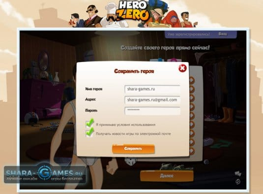 Для регистрации в Hero Zero необходимо заполнить только три простых поля