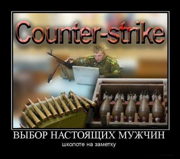 Counter-Strike -выбор настоящих мужчин