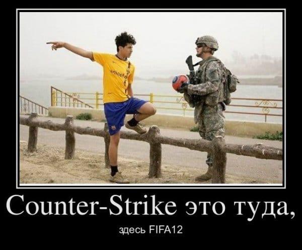 Counter-Strike — это туда
