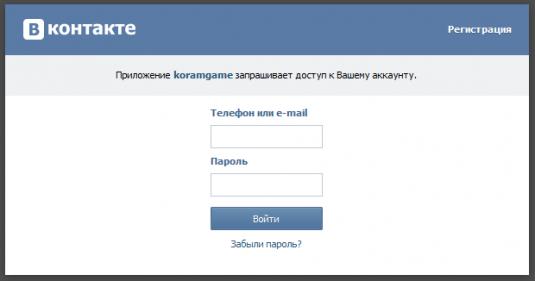 Нужно ввести свои данные «В Контакте»