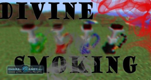 Minecraft мод 1.5.2, который добавляет в игу кальян